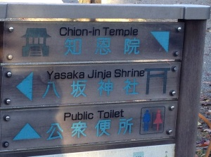Notice the way they thoughtfully point out the way to the important sites: Temple, Shrine, Toilet? Hmmm, we seem to have a toilet theme going on...
