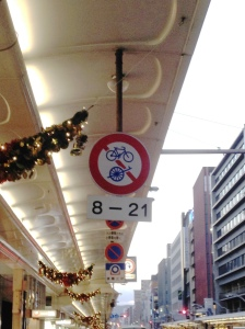 "No bikes, no rickshaws. Not your average sign, and certainly one saying ""I'm in Japan!"""